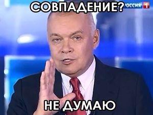 300px-Kiselev-sovpad.jpg