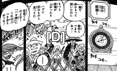 One Piece Spoilers 971 D5