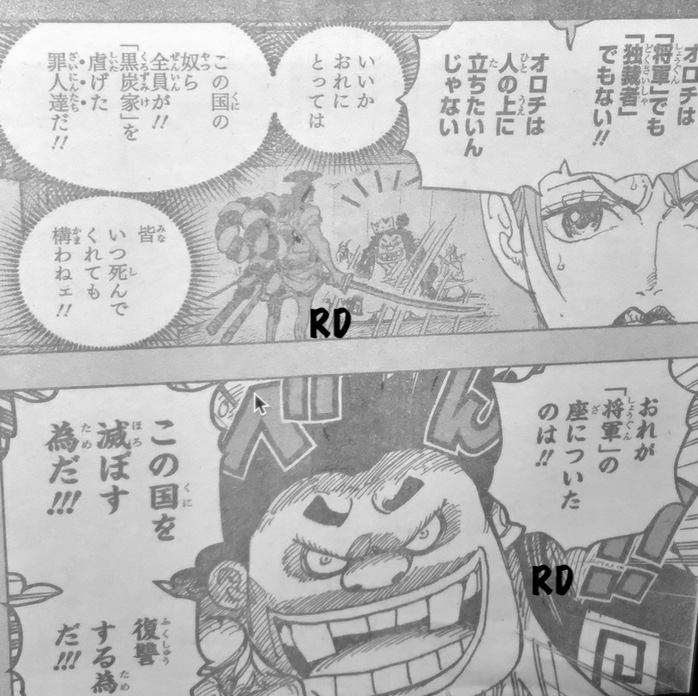 One Piece Spoilers 971 IrlQsXaI_o