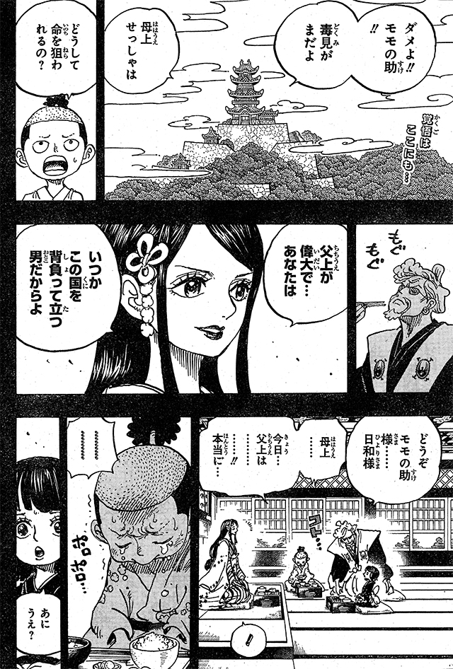 One Piece Spoilers 971 A6f0cf82b09280d7156ad939839ac8b2