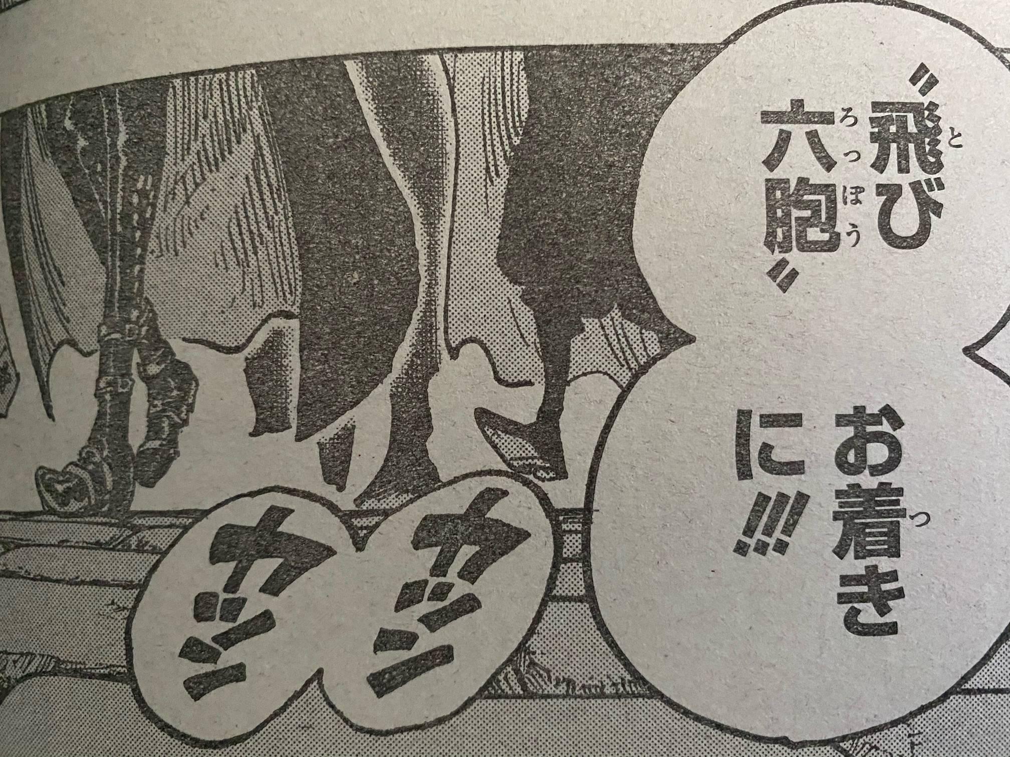 One Piece Spoilers 977 EA33mK0