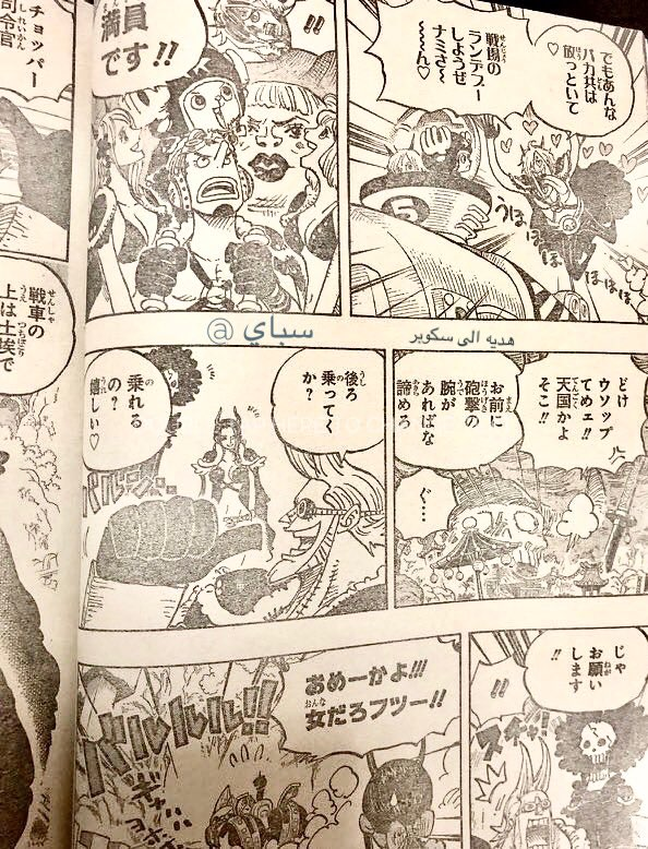 One Piece Spoilers 979 Image0_25
