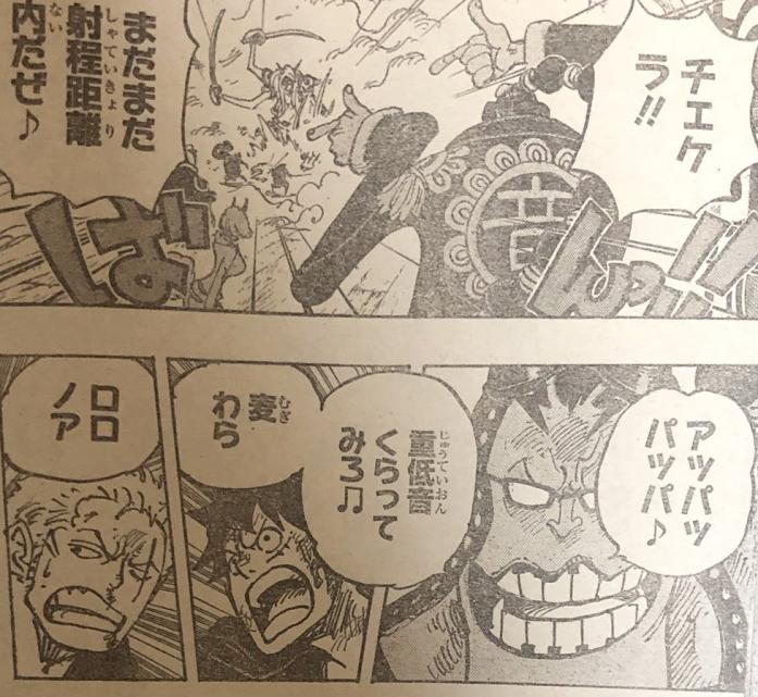 One Piece Spoilers 980 IMG_20200521_184715