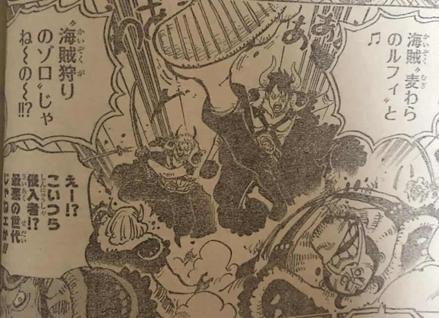 One Piece Spoilers 980 IMG_20200521_184712