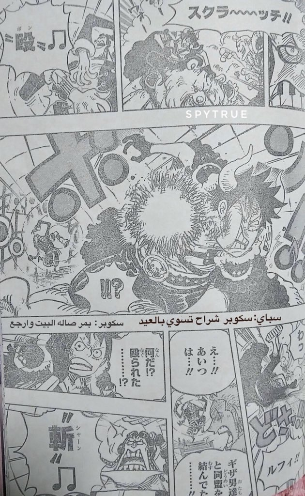 One Piece Spoilers 980 Image0