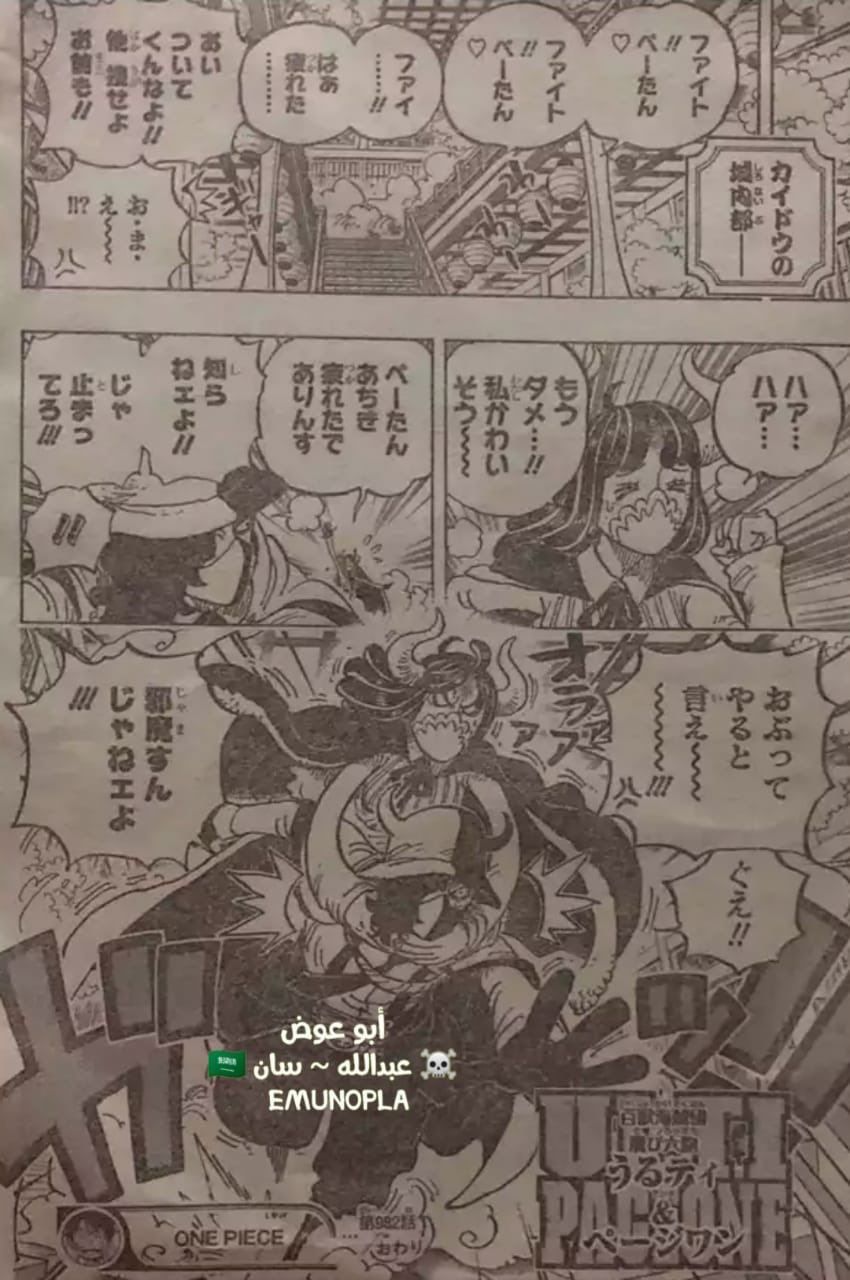 One Piece Spoilers 982 Image0