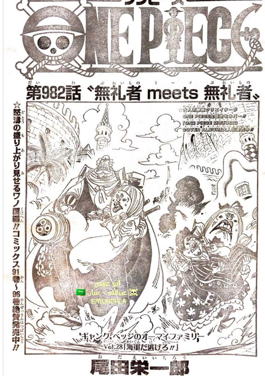 One Piece Spoilers 982 Image0-2