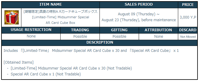 [Image: 4-2-2_Midsummer_Special_AR_Card_Cube_Box.png]
