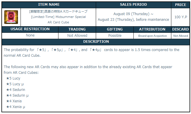 [Image: 4-2-3_Midsummer_Special_AR_Card_Cube.png]