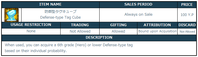[Image: 2-1-4_Defense-type_Cube.png]