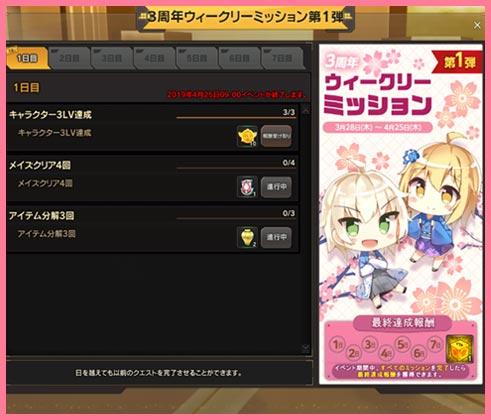 [Image: 4-2-2_Weekly_Mission_Window.jpg]