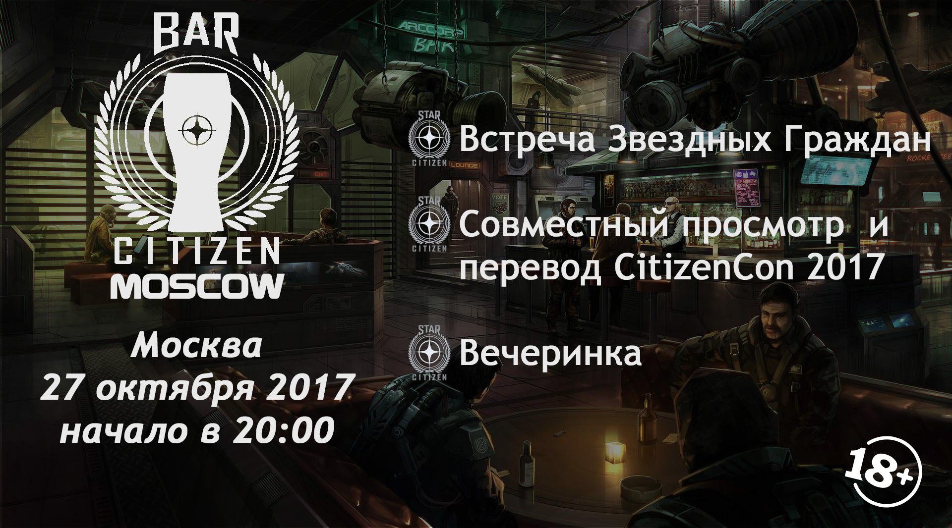 BarCitizenMsk.jpg