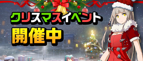 [Image: 5-2_Banner_Christmas_Event.jpg]