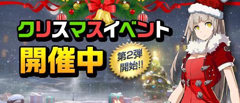 [Image: 8-2_Banner_2017_Christmas_Event.jpg]
