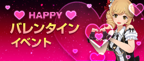 [Image: 4-1-1_Banner_Happy_Valentine_Event.jpg]