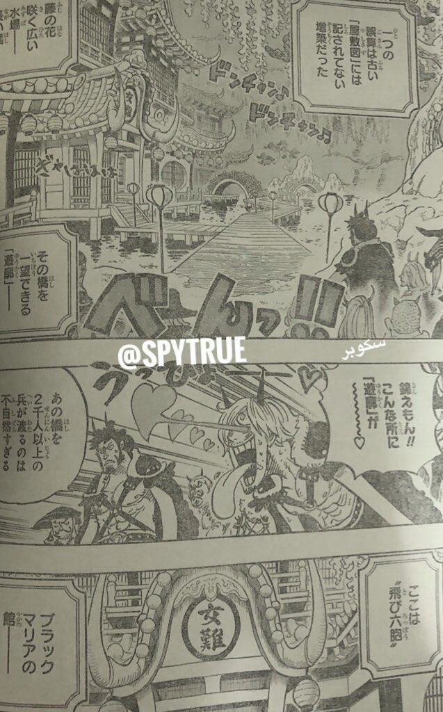 One Piece Spoilers 981 Image0