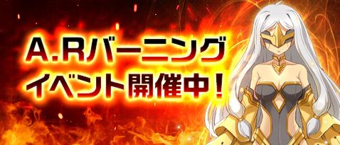 [Image: 5-0_Banner_AR_Burning_Festival_Event.jpg]