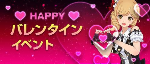 [Image: 6-1_Banner_Happy_Valentine_Event.jpg]