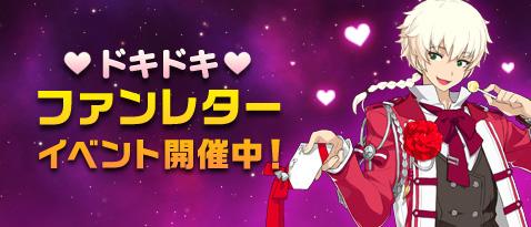 [Image: 6-2_Banner_Dokidoki_Fan_Letter_Event.jpg]
