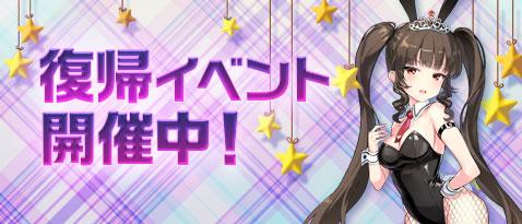 [Image: 4-3_Banner_Comeback_Event.jpg]