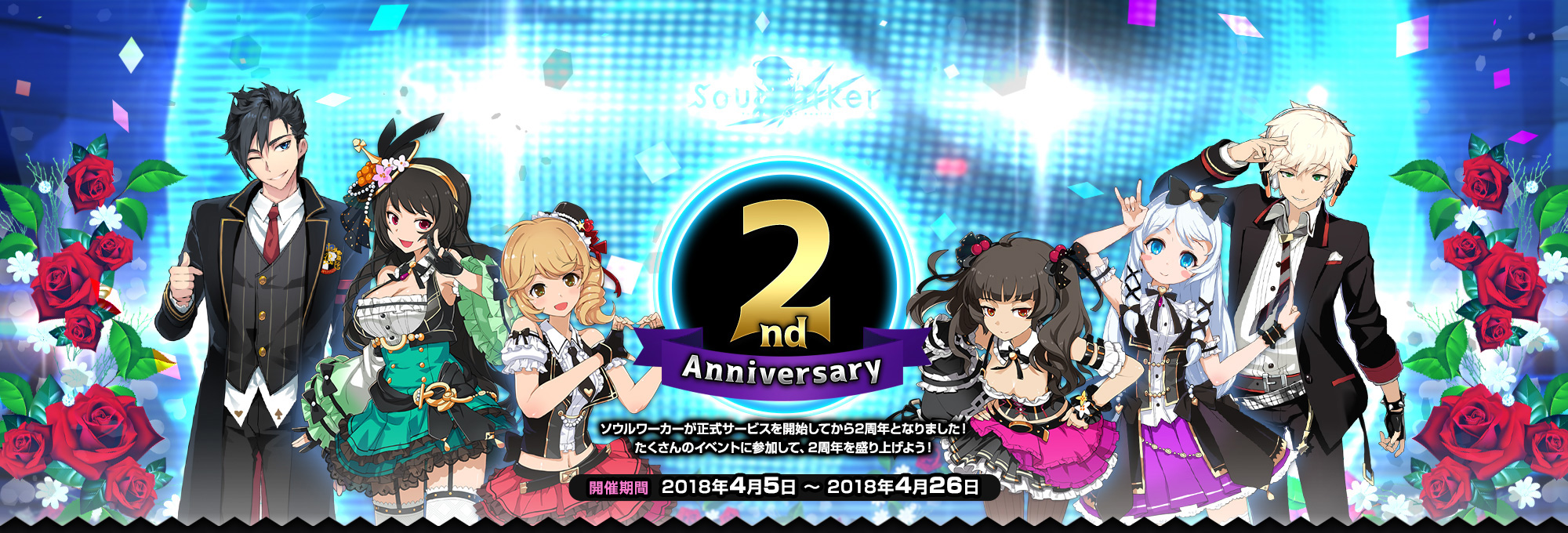 [Image: 0-1_Banner_2nd_Anniversary_Celebration.jpg]