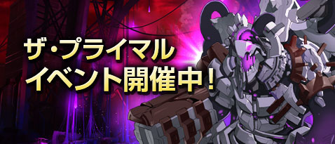 [Image: 9-1_Banner_The_Primal_Event.jpg]