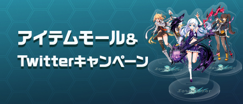 [Image: 4-5_Banner_Item_Mall__Twitter_Campaign.jpg]
