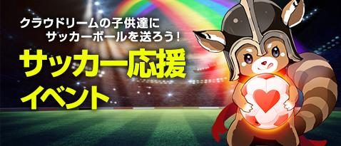 [Image: 5-1_Banner_Soccer_Support_Event.jpg]