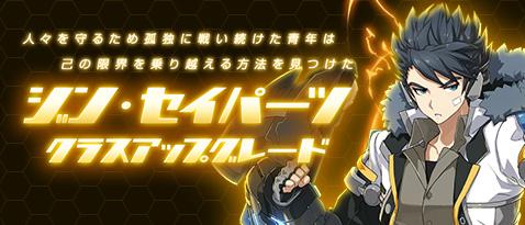 [Image: 1-1_Banner_Jin_Seipatsu_Class_Advancement.jpg]