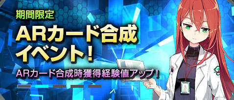 [Image: 6-1_Banner_AR_Card_Synthesis_Event.jpg]