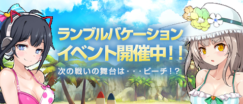 [Image: 4-3_Banner_Rumble_Vacation_Event.jpg]