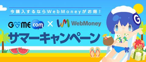 [Image: 6-1-1_Banner_GAMEcom_WebMoney_Summer_Campaign.jpg]