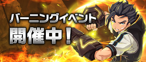 [Image: 7-1_Banner_Triple_Burning_Event.jpg]