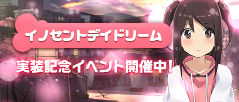 [Image: 4-1_Banner_Innocent_Daydream_Implementat..._Event.png]