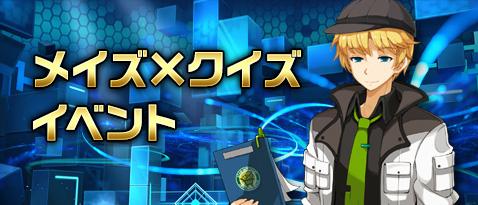 [Image: 5-1_Banner_Maze_x_Quiz_Event.jpg]