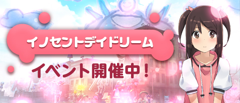 [Image: 4-1_Banner_Innocent_Daydream_Time_Attack_Event.jpg]
