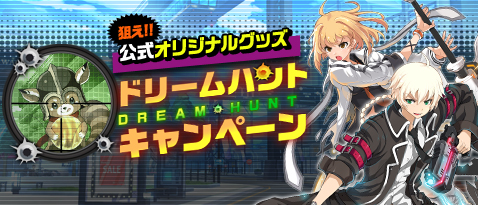 [Image: 6-1_Dream_Hunt_Campaign.jpg]