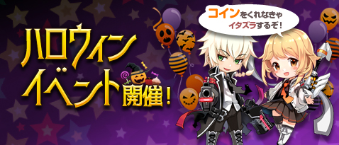 [Image: 3-1_Banner_Halloween_Event_2018.jpg]