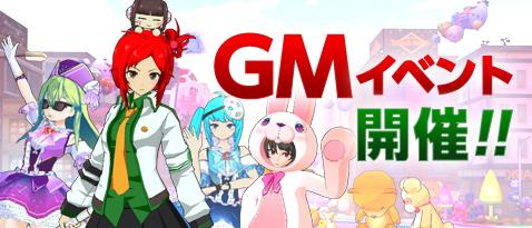 [Image: 3-2_Banner_Ordeal_Maze_GM_Event.jpg]