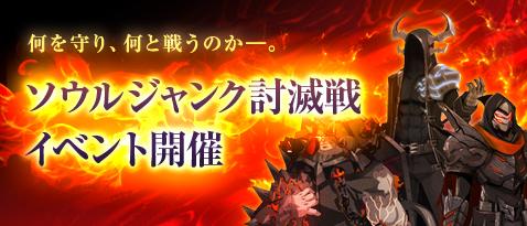 [Image: 4-1_Banner_Souljunk_Warfare_Event.jpg]