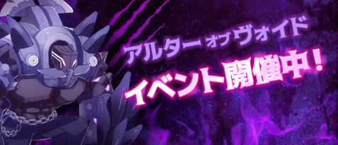 [Image: 3-1_Banner_Altar_of_Void_Event.jpg]