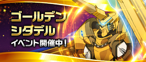 [Image: 2-0_Banner_Golden_Citadel_Event.jpg]