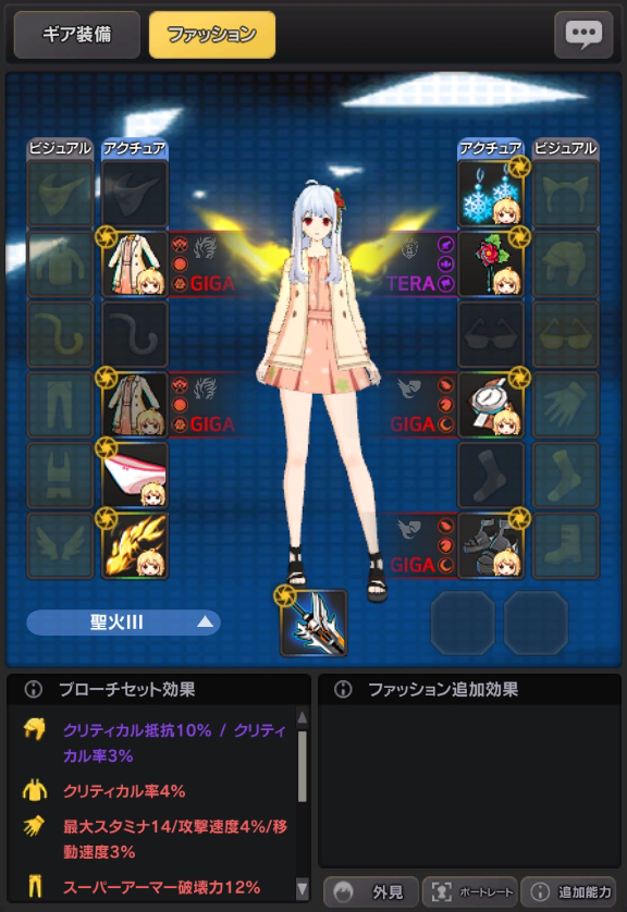[Image: 2-1_Character_Information_Screen_Pt2.png]