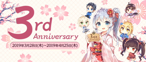[Image: 4-0_Banner_3rd_Anniversary_Events.png]