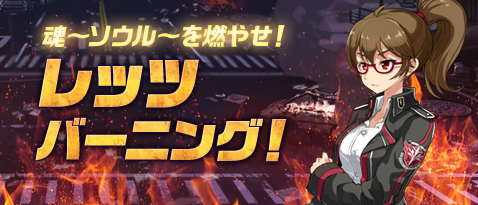 [Image: 4-5_Banner_GW_Lets_Burning_Event.jpg]