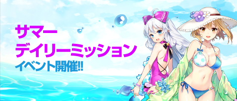 [Image: 3-2_Banner_Summer_Daily_Mission_Event.jpg]