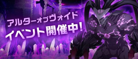 [Image: 3-3_Banner_Altar_of_Void_Event.jpg]