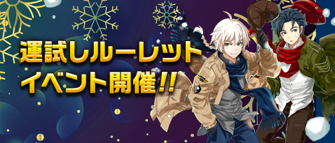 [Image: 3-2_Banner_Test_of_Luck_Roulette_Event.jpg]