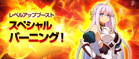 [Image: 3-6_Banner_Level_Up_Boost_Special_Burning_Event.jpg]