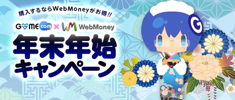 [Image: 4-1_Banner_GAMEcom_WebMoney_New_Years_Ho...mpaign.jpg]